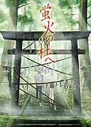 Malá dívenka Hotaru se ztratí v lese, o němž se vypráví, že se v něm vyskytují zvláštní bytosti. Jedna taková bytost se před ní objeví a z lesa ji vyvede. […]
