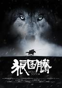 Mladý Číňan Chen Zhen se za dob tzv. kulturní revoluce ocitá v oblasti Vnitřního Mongolska, kde se seznamuje s nomádským způsobem života. Mongolské stepi symbolicky vévodí vlk, který je člověku […]