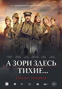 Staršinovi Vaskovi (Andrei Martynov), veliteli oddílu protiletadlové obrany v Karelijské pustině, je přidělena jednotka dobrovolníků, skládající se z mladých žen. Vaskov si není jistý, zda je má brát jako opravdové […]