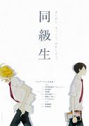 Film natočený podle stejnojmenné mangy z let 2006-2007 vypráví o vztahu dvou naprosto odlišných studentů chlapecké střední školy. Brýlatý, pečlivý a plachý Rihito Sajou je vynikající student oblíbený u všech […]