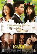 Hlavní hrdinkou romantického příběhu je čínská dívka Jin Ying, která odjede studovat do Prahy, kde kdysi žila její babička. Spřátelí se s čínským mladíkem, ten v Praze pobývá už několik […]