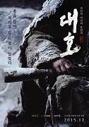 Píše sa rok 1925 a japonská armáda obsadila Kóreu. Japonskí vojaci na rozkaz guvernéra Maezona (Ren Ohsugi) kynožia a zabíjajú zver na majestátnej a obrovskej hore Jirisan. Aby miestni lovci […]