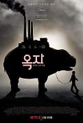 Deset krásných let se mladá Mija (An Seo Hyun) starala v srdci jihokorejských hor o svou obří zvířecí společnici Okju. Vše se ale změnilo ve chvíli, kdy se Okji zmocnila […]