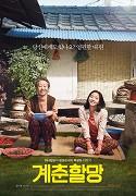 Malá Hye-ji žije na Čedžu se svou babičkou Gye-choon (Yeo-jeong Yoon), která pracuje jako potápěčka. Když se jednou vypraví do města na svatbu, Hye-ji se své babičce na tržišti ztratí… […]