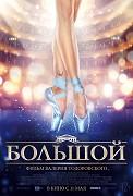 Príbeh mladého provinčného dievčaťa, ktoré sníva o tom, že sa stane balerínou. Napriek ťažkej ceste plnej výziev sa jej to podarí. Talentom, majstrovstvom, trpezlivosťou a odhodlaním dosiahne najvyššiu métu vo […]