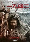 Přední čínský hitmaker Feng Xiaogang, režisér snímků Hrdinové války (2007) a Následky otřesu (2010), rozvíjí další ze svých kombinací výpravných historických spektáklů a emotivních melodramat. Ten na motivy skutečných událostí […]