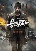 Najlepší agent Severnej Kórey Ji Dong-cheol (Yu Gong) pracuje ako šofér predsedu Parka, najmocnejšieho muža mohutnej korporácie. V jeden deň sa Park stáva obeťou brutálnej nájomnej vraždy, no ešte pred […]