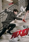 Detektiv Lee (Won Joo) se slušně našlápnutou kariérou je na stopě sériového vraha, kterého těsně před dopadením svým Mercedesem sprovodí ze světa neznámá žena. Lee se jí vydává na stopu […]