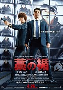 Nezmar a kreativní workoholik Takashi Miike se v posledních letech úspěšně zabydlel v japonském mainstreamu, kde nicméně pokračuje v tendencích své předchozí tvorby ve vodách nezávislých produkcí a video žánrovek. […]