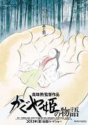 Svérázně kreslený snímek mistra japonského anime filmu Isao Takahaty vypráví zvláštní příběh. Jeho hrdinkou je nádherná princezna Kaguja, kterou jednoho dne jako maličkou najde muž v zářícím stonku bambusu. Donese […]