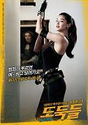 Stylová hvězdně obsazená kriminálka, pojatá jako korejská variace na hollywoodský koncept známý z Dannyho parťáků se stala nejen hitem letošního roku, ale má namířeno i na první příčku žebříčku divácky […]