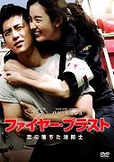Kang-il je hasič, ktorého manželka zomrela, keď zachraňoval ľudí pri nehode. Zápasí s pocitom viny za to, že nedokázal pomôcť svojej žene. Po tejto tragédii sa bez rozmýšľania vrhá do […]