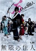 Mandži je samuraj, který byl proklet nesmrtelností – zabít jej může jen velmi vzácný jed. Mandži je také vrah sta lidí. A zrovna jeho se rozhodne vyhledá Rin, jejíž rodiče […]