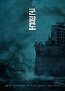 Pro svůj tvar je ostrov Hašima přezdívaný Battleship Island, neboli bitevní loď. Na konci druhé světové války zde žije na 400 Korejců, kteří jsou vykořisťováni Japonci nucenou prací v dolech. […]