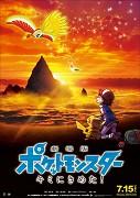 Ash Ketchum je desetiletý chlapec, který touží stát se cvičitelem pokémonů, což jsou monstra různé velikosti a tvarů, kterých je plný celý svět. Ke své smůle v den, kdy si […]