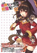 Kazuma Satō zažívá konečně příjemné chvíle. Poté, co porazil dalšího generála samotného vládce démonů, stále více lidí začíná věřit v jeho schopnosti. Navíc se objevila i první Kazumova opravdová fanynka […]