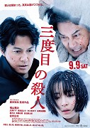 Hrané filmy japonského režiséraHirokazu Kore'edybývají obvykle ovlivněny dokumentárními postupy. SnímekTřetí vraždase od nich odlišuje a obrací se k estetice soudních dramat a noir filmů. Bývalý trestanec Misumi je obviněný z […]