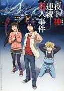 Dvě bonusové epizody k anime Noragami Argato (2015) přinášejí další zábavné momenty ze života bohů a jejich nástrojů. V první epizodě se Hiyori vydá spolu se svými rodiči do hor, […]