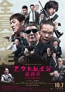 """Thriller """"Finální ukrutnost"""" je posledním dílem """"Outrage"""" trilogie režiséra Takešiho Kitana, která se odehrává v prostředí japonského podsvětí, kde probíhá boj o moc nad spojenými klany plný divokých přestřelek, hořících […]"""