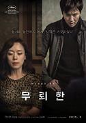Joon-gil Park (Seong-woong Park) byl kdysi druhořadým gangsterem, vymahačem a tvrdým ranařem Jay Investments, který měl v malíčku nejednu velkou rybu. Dokázal tahat za nitky při volbách, soudních tahanicích nebo […]