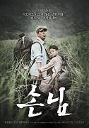 Otec so synom sa po skončení vojny túlajú po svete a nájdu dedinu, ktorej ich vodca uchýli na jednu noc. Zo začiatku sa dedinčanom nepáčia, ale keď im najnovší obyvatelia […]