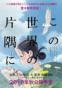V tomto kúte sveta prináša príbeh dievčiny so schopnosťou vidieť krásu v každom dni, zachytiť ju v kresbe a zmeniť udalosti na dobrodružstvá. Suzu Urano vyrastá v Japonsku 30. rokov […]