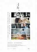 """Socio-politický soubor povídek kolektivu pěti režisérů nabízí pochmurnou vizi budoucnosti Hongkongu v roce 2025, deset let po takzvané """"deštníkové revoluci"""", která předefinovala vztah obyvatel bývalé britské kolonie k jejich domovskému […]"""