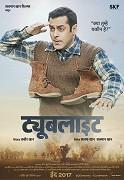 Dobromyslný prosťáček Laxman (Salman Khan) žije v horském městečku se svým mladším bratrem Bharatem (Sohail Khan), který ho vždy chránil před posměchem okolí. Když Bharat narukuje do armády a zapojí […]