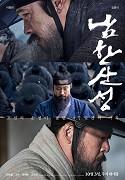Během čchingské invaze do Koreje roku 1636 se král a členové jeho dvora uchýlili do horské pevnosti Namhan. Brzy jsou obklíčeni čchingskou armádou a souženi hladem a zimou. Pod nátlakem […]