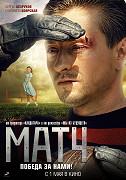 Film je inspirovaný skutečnou událostí, kdy se ve válečném Kyjevě v roce 1942 uskutečnil fotbalový zápas mezi týmem Luftwaffe a domácím týmem Start, ve kterém byla celá řada hráčů z […]