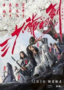 Šermíř Yen Shih-san (Peter Ho) se touží utkat s nejlepším šermířem, Třetím mistrem (Kenny Lin). Když ovšem přijde do jeho domu, dozvídá se od jeho otce, že je již mrtvý. […]