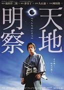 Historický velkofilm z Japonska 17. století, jímž se Takita Yōjirō vrátil do centra pozornosti publika. Yasui Santetsu (1639-1715), velmistr deskové hry go a jeden z prvních průkopníků moderní astronomie v […]
