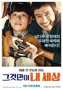 Problémový 40letý boxer Jo-ha (Byeong-heon Lee) potká po letech svou matku (Yeo-jeong Yoon), která ho jako dítě opustila, neboť je oba násilnický a opilecký otec bil. Matka se mu snaží […]
