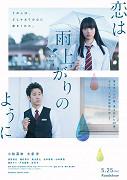 Tačibana Akira je sedmnáctiletá středoškolačka a středobodem jejího vesmíru je běh. Bohužel jednoho dne utrpí zranění nohy, takže se její vesmír začne hroutit, protože už není schopná běžet tak jako […]