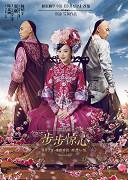 Zhang Xiao Wen (Ivy Chen) je moderní žena, jejíž duše omylem cestuje zpět v čase do dynastie Qing, kde se probouzí v těle mladé dívky Ruo Xi. Jako Ruo Xi […]