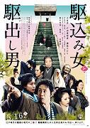 Ve starém Japonsku není možné, aby se žena rozvedla s mužem. Jedinou záchranou je buddhistický chrám Tokeidži, kam se týrané ženy mohly uchýlit a po dvou letech řeholního života musel […]