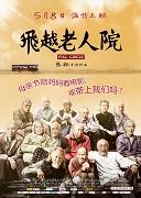 Film se odehrává v současnosti v malém městě v provincii Ningxia v severní Číně. Ge je důchodce a bývalý autobusový řidič – jeho syn z prvního manželství s ním nemluví […]