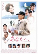 Eidžimu Kurašimovi (Ken Takakura), ktorý pracuje vo väznici oblasti Hokuriku, prichádza list, ktorý mu ešte za života napísala jeho zosnulá manželka Jóko (Júko Tanaka). V ňom ho prosí, aby rozprášil […]