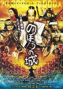 """Monumentální historická freska o tom, jak """"komediální"""" dimenze vztahu k lidem a světu někdy dokáže pohnout dějinami. Odehrává se v době, kdy vrcholí Hideyoshiho tažení za sjednocení Japonska"""