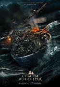 Září 1941. Mladý Kosťa a Nasťa, kteří jsou do sebe zamilovaní, se pod tíhou okolností ocitnou na člunu, který má odvézt lidi z obléhaného Leningradu. V noci se však člun […]