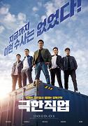 Drogová jednotka složená z 5 detektivů: Velitel Go (Seung-ryong Ryoo), detektiv Jang (Lee Honey), detektiv Ma (Sun-kyu Jin), detektiv Young Ho (Dong-hwi Lee) a detektiv Jae Hoon (Myeong Gong). Tým […]
