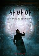 Pastor Park (Jung-jae Lee) pracuje na odhaľovaní rôznych podozrivých náboženských skupín. Momentálne je najatý na sledovanie skupiny s názvom Jelenia Hora, ktorej členom je hlavný podozrivý z istej vraždy, ktorú […]