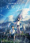 Středoškolák Hodaka se rozhodne k radikálnímu kroku a uteče ze svého rodného, izolovaného ostrova do Tokia. Zanedlouho zjišťuje, že život v Tokiu není žádný med a čím dál více uzavřený […]