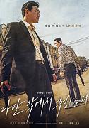 Zabiják Kim In-nam (Jeong-min Hwang) chce seknout s prací a přestěhovat se do Panamy. Jako poslední úkol přijme vraždu násilnického šéfa japonského gangu. Než však stihne odjet, dozví se od […]