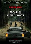 Butchers je kanadský hororový film o skupině uvízlých přátel, kteří musí bojovat o přežití při útocích brutálních bratrů v hlubokých lesech Ameriky.
