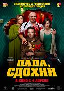 Andrej, detektiv a ten nejhorší otec na světě, shromáždí ve svém bytě děsivou skupinu lidí sestávající z jeho rozzlobené dcery, nervózního tyrana a podvedeného policisty. Každý z nich má důvod […]