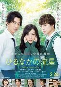 Josano Suzume nastoupila na střední školu. Ačkoliv celý život bydlela na venkově, vzhledem k tomu, že její rodiče dostali práci v zahraničí, byla nucena se přestěhovat do Tokia a bydlet […]