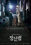 Hee-yeon (Jeong-ah Yeom) a Min-ho (Hyeok-kwon Park) přišli před pěti lety o svého syna. Vše za nevysvětlených podmínek. Policie sice tvrdí, jak ustavičně pátrá v ulicích hlavní jihokorejské metropole, ale […]