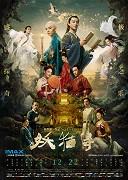Příběh se odehrává v Číně během dynastie Tang (618-907). Vše začíná tím, že se ve městě Chang'an objeví černá démonní kočka, která naruší klid města svými krutými činy, což spouští […]