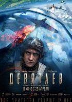 Léto 1944. Sovětská vojska jsou v útoku, ale nepřítel je stále velmi silný. Stíhací pilot Michail Devjatajev (Pavel Prilučnyj) je zajat. Musí se rozhodnout – vrátit se na oblohu, pokračovat […]